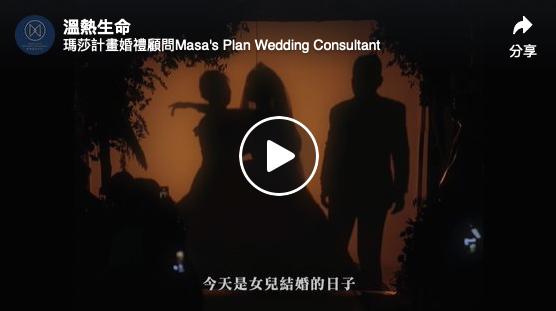 Vic & Umi Wu 瑪莎計畫婚禮主持人 婚禮顧問 婚禮企劃 婚禮服務